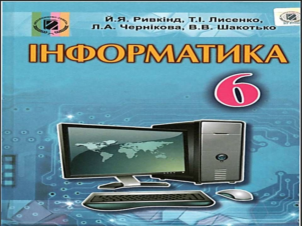 /Files/images/nformatika/06_klas/ІНФОРМАТИКА 6 КЛАСjpg.jpg